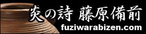 藤原備前.com [fuziwarabizen.com]